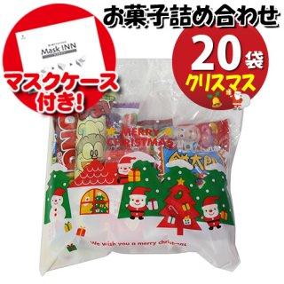 (地域限定送料無料) 【使い捨てタイプマスクケース付き】クリスマス袋 ビスコも入ったお菓子袋詰め 20袋セット 詰め合わせ 駄菓子 おかしのマーチ (omtma6984x20k)