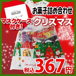 【使い捨てタイプマスクケース付き】クリスマス袋 340円 明治も入ったお菓子袋詰め 詰め合わせ 駄菓子 おかしのマーチ (omtma6996)