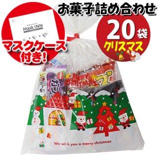 (地域限定送料無料) 【使い捨てタイプマスクケース付き】クリスマス袋 明治も入ったお菓子袋詰め 20袋セット 詰め合わせ 駄菓子 おかしのマーチ (omtma6996x20k)