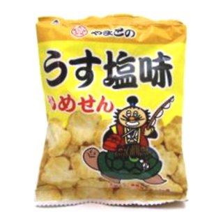 大和製菓 かめせん うす塩味 8g 30コ入り (4903047950788)