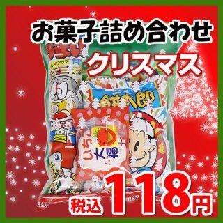クリスマス袋 110円 お菓子 詰め合わせ(Fセット) 駄菓子 袋詰め おかしのマーチ (omtma7033)