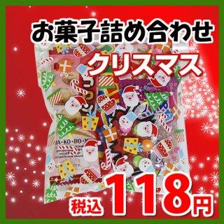 クリスマス袋 110円 お菓子 詰め合わせ(Gセット) 駄菓子 袋詰め おかしのマーチ (omtma7034)