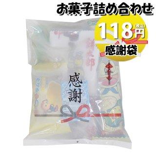 感謝袋 110円 お菓子 詰め合わせ(Fセット) 駄菓子 袋詰め おかしのマーチ (omtma7035)