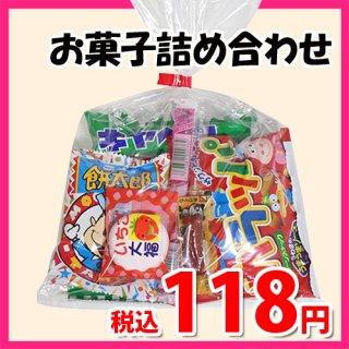 110円 お菓子 詰め合わせ(Fセット) 駄菓子 袋詰め おかしのマーチ (omtma7036)