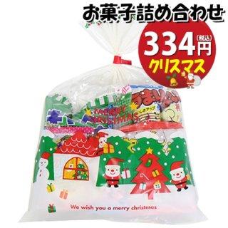 クリスマス袋 210円 お菓子 詰め合わせ(Aセット) 駄菓子 袋詰め おかしのマーチ (omtma7038)