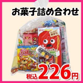 210円 お菓子 詰め合わせ(Aセット) 駄菓子 袋詰め おかしのマーチ (omtma7042)
