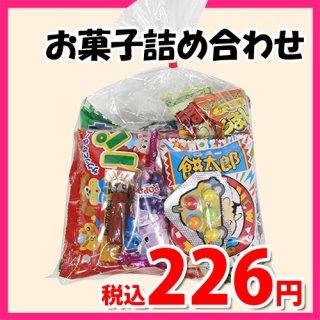 210円 お菓子 詰め合わせ(Bセット) 駄菓子 袋詰め おかしのマーチ (omtma7043)