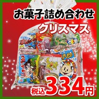 クリスマス袋 310円 お菓子 詰め合わせ(Cセット) 駄菓子 袋詰め おかしのマーチ (omtma7045)
