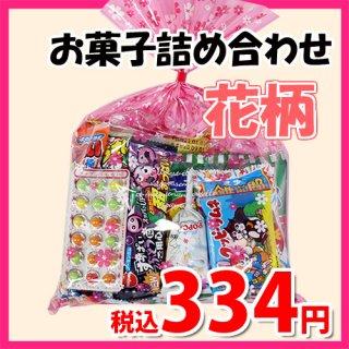 花柄袋 310円 お菓子 詰め合わせ(Bセット) 駄菓子 袋詰め おかしのマーチ (omtma7048)