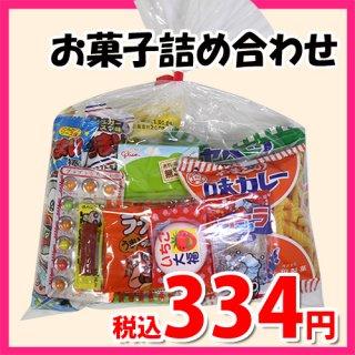 310円 お菓子 詰め合わせ(Bセット) 駄菓子 袋詰め おかしのマーチ (omtma7050)