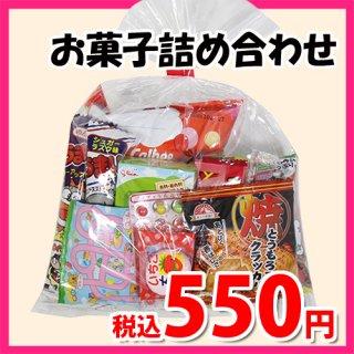 510円 お菓子 詰め合わせ(Aセット) 駄菓子 袋詰め おかしのマーチ (omtma7052)