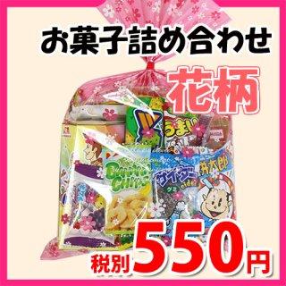 花柄袋 510円 お菓子 詰め合わせ(Aセット) 駄菓子 袋詰め おかしのマーチ (omtma7054)