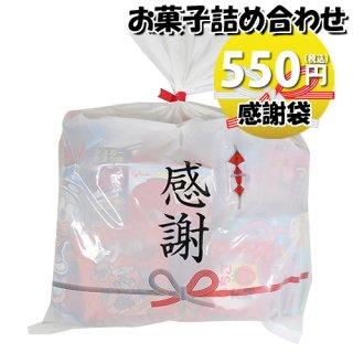 感謝袋 510円 お菓子 詰め合わせ(Cセット) 駄菓子 袋詰め おかしのマーチ (omtma7056)