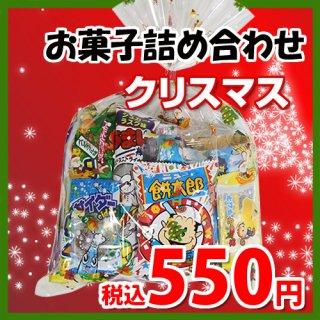 クリスマス袋 510円 お菓子 詰め合わせ(Bセット) 駄菓子 袋詰め おかしのマーチ (omtma7058)