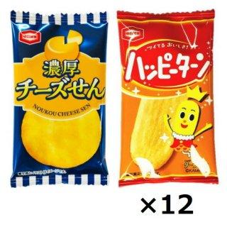(全国送料無料) 亀田の濃厚チーズとハッピーターンのセット (2種・計24個) おかしのマーチ メール便 (omtmb6583)