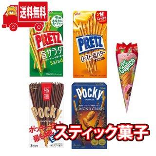 (地域限定送料無料) グリコ スティック菓子 ポッキー&プリッツ(5種・計5コ)食べ比べセット クール便 (omtma7071kk)