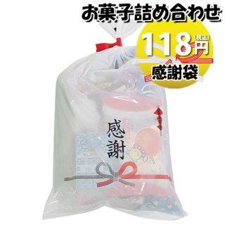 感謝袋 110円 お菓子 詰め合わせ(Gセット) 5コ入 駄菓子 袋詰め おかしのマーチ (omtma7074)