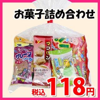 110円 お菓子 詰め合わせ(Hセット) 5コ入 駄菓子 袋詰め おかしのマーチ (omtma7075)