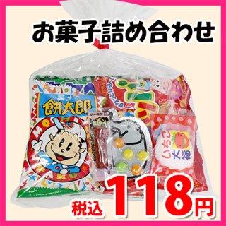 110円 お菓子 詰め合わせ(Iセット) 6コ入 駄菓子 袋詰め おかしのマーチ (omtma7076)