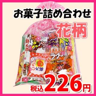 花柄袋 210円 お菓子 詰め合わせ(Dセット) 8コ入 駄菓子 袋詰め おかしのマーチ (omtma7078)