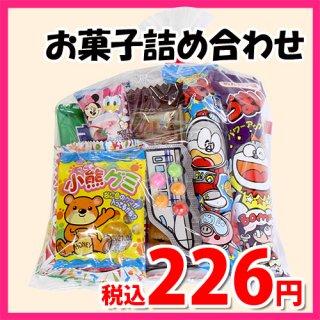 210円 お菓子 詰め合わせ(Cセット) 9コ入 駄菓子 袋詰め おかしのマーチ (omtma7079)