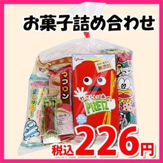 210円 お菓子 詰め合わせ(Dセット) 8コ入 駄菓子 袋詰め おかしのマーチ (omtma7080)