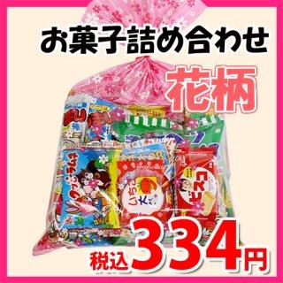 花柄袋 310円 お菓子 詰め合わせ(Dセット) 10コ入 駄菓子 袋詰め おかしのマーチ (omtma7081)