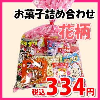 花柄袋 310円 お菓子 詰め合わせ(Eセット) 10コ入 駄菓子 袋詰め おかしのマーチ (omtma7082)