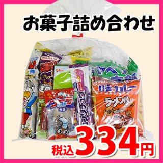 310円 お菓子 詰め合わせ(Dセット) 10コ入 駄菓子 袋詰め おかしのマーチ (omtma7083)
