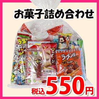 510円 お菓子 詰め合わせ(Cセット) 13コ入 駄菓子 袋詰め おかしのマーチ (omtma7085)
