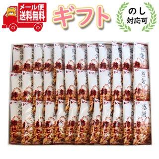 (全国送料無料) ちょっとした贈り物に!感謝柿ピー プチギフトセット 36個入り おかしのマーチ プチギフト メール便 (4920502138253sx36mg)