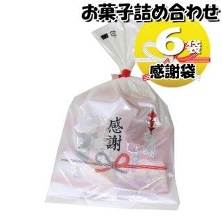 (全国送料無料) 感謝袋 感謝お菓子詰め合わせ 6袋セット 詰め合わせ 駄菓子  おかしのマーチ メール便 (omtmb6745)