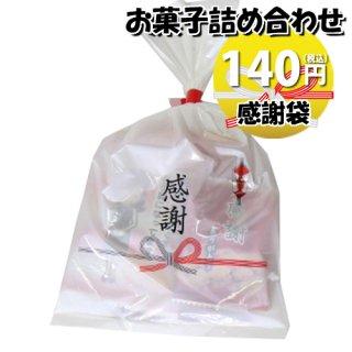 感謝袋 130円 お菓子 詰め合わせ(Cセット) 駄菓子 袋詰め おかしのマーチ (omtma7137)