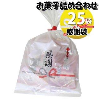 (地域限定送料無料)感謝袋 感謝お菓子袋詰め 25袋セット 詰め合わせ 駄菓子 おかしのマーチ (omtma7137x25k)