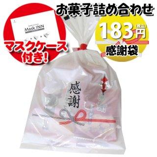 【使い捨てタイプマスクケース付き】感謝袋 170円 お菓子 詰め合わせ(Bセット) 駄菓子 袋詰め おかしのマーチ (omtma7138)