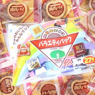 (全国送料無料) サクサク食感!期間限定 源氏パイチョコ包みとチロルチョコセット おかしのマーチ メール便 (omtmb6753z)