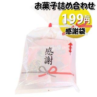 感謝袋 185円 おつまみ駄菓子詰め合わせ  駄菓子 袋詰め おかしのマーチ (omtma7153)