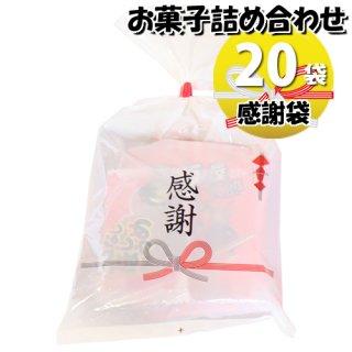 (地域限定送料無料)感謝袋 おつまみ駄菓子袋詰め 20袋セット 詰め合わせ 駄菓子 おかしのマーチ (omtma7153x20k)