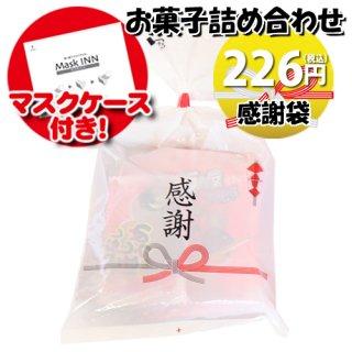 【使い捨てタイプマスクケース付き】感謝袋 210円 おつまみ駄菓子 詰め合わせ お菓子 袋詰め おかしのマーチ (omtma7154)