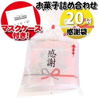 (地域限定送料無料)【使い捨てタイプマスクケース付き】感謝袋 おつまみ駄菓子 20袋セット 詰め合わせ お菓子 おかしのマーチ (omtma7154x20k)