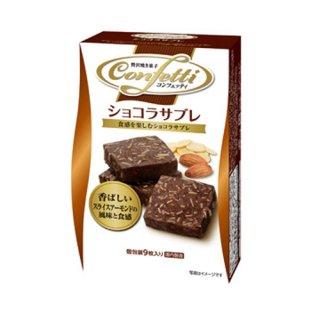 イトウ製菓 コンフェッティ ショコラサブレ 9枚(個包装) 36コ入り 2021/03/01発売 (4901050110472c)