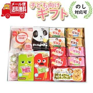 (全国送料無料)ビスコも入ったお子様も喜ぶお菓子セット おかしのマーチ プチギフト メール便(omtmb6941g)