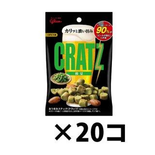 (地域限定送料無料)グリコ クラッツ<枝豆>【20コ入り】おかしのマーチ(4901005185807sx20k)
