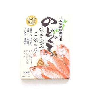 (全国送料無料) <日本海産>のどぐろ炊き込みご飯の素 おかしのマーチ メール便 (4957891510193sm)
