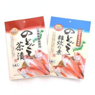 (全国送料無料) <日本海産>のどぐろ茶漬とのどぐろ雑炊の素セット (計2個) おかしのマーチ メール便 (omtmb7004)