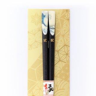 (全国送料無料) やくも箸本舗 ご縁箸 「浪裏(黒)」 1膳 メール便 (yb12227006m)