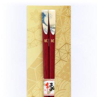 (全国送料無料) やくも箸本舗 ご縁箸 「浪裏(赤)」 1膳 メール便 (yb12228003m)