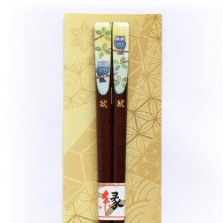(全国送料無料) やくも箸本舗 ご縁箸 「霞ふくろう(青)」 1膳 メール便 (yb12505005m)