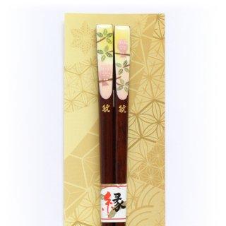 (全国送料無料) やくも箸本舗 ご縁箸 「霞ふくろう(ピンク)」 1膳 メール便 (yb12506002m)