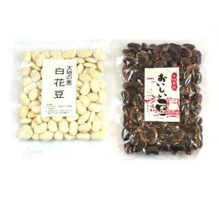 (全国送料無料) 白花豆と紫花豆【2コ】おかしのマーチ メール便 (omtmb7013)
